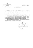 JW siemirowice alarmy konserwacja i naprawa 2012.pdf